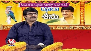 Comedian Srinivas Reddy Exclusive Interview | Dussehra Special | V6 News