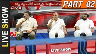 Is Administration Become Easy with Division of Districts || Comments || Live Show Part 2 || NTV