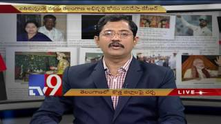 New districts : What next for Telangana ? – News Watch – TV9. Photo,Image,Pics