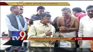 Chandrababu inaugurates CM Chamber @ AP's Secreatriat in Velagapudi – TV9. Photo,Image,Pics