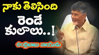 I am only Concerned about Those 2 Castes – Chandrababu Naidu || Andhra Pradesh || NTV. Photo,Image,Pics