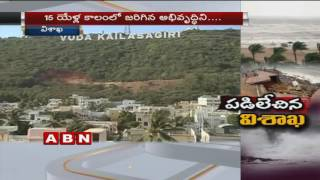 2 Years Completed For Hudhud Cyclone In Visakhapatnam (12-10-2016)