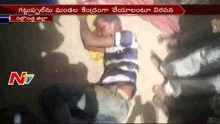 Young Man Demands Gattupalli as Mandal || Attempts Suicide || Nalgonda || NTV