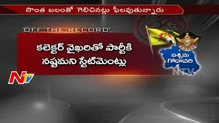 Cold War Between Police and Political Leaders in West Godavari District || Off The Record
