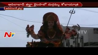 Durga Matha Nimajjanam Celebrations In Adilabad || NTV