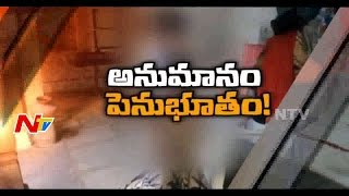 Husband Suspects Lead to His Wife Fatal In SangaReddy || Be Alert || NTV. Photo,Image,Pics