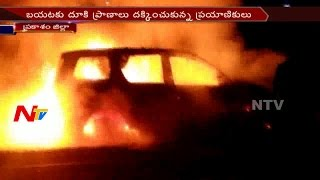 Car Catches Fire at Prakasam District || NTV