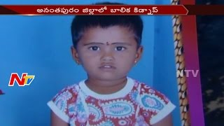 5 Years Baby Girl Kidnapped in Anantapur District || NTV