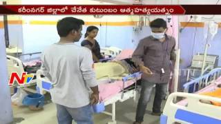 Family Attempts Suicide Due to Family Problems in Karimnagar District || NTV. Photo,Image,Pics