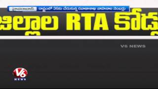 TS Districts RTA Codes | Transport Dept Allot Codes For New Districts | V6 News
