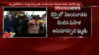 Suspicious Death of Woman In Chennai || Relatives Declined to Funeral : Vijayawada