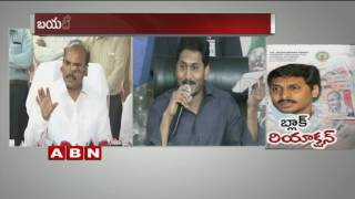 TDP Ministers slams YS Jagan over Black Money Controversy