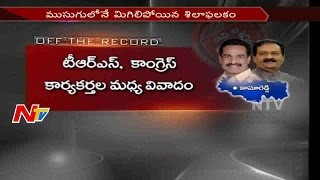 Conflict Between TRS And Congress Party Activists In Kamareddy || Off The Record || NTV. Photo,Image,Pics