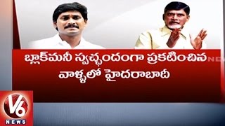 War Of Words Between TDP And YCP Leaders Over Black Money | V6 News. Photo,Image,Pics