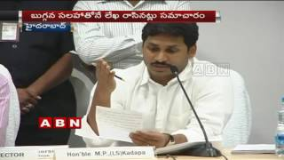 YS Jagan's Missive To Modi shows his political inexperience (14-10-2016)