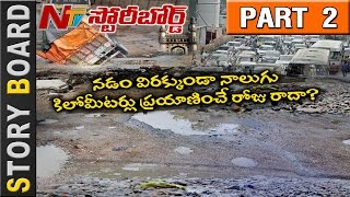 How Long Should Hyderabad People Suffer From Damage Of Roads || Story Board Part 2 || NTV