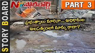 How Long Should Hyderabad People Suffer From Damage Of Roads || Story Board Part 3 || NTV