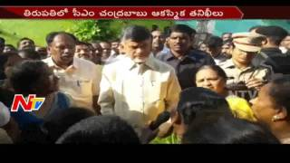 Chandrababu Fires on Officers Negligence || Sudden Visits to Tirupati || NTV