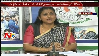 MLA Roja Press Meet in YCP Office || Sensational Comments on Chandrababu || NTV