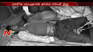 2 Died Due to Electric Shock in West Godavari District || NTV
