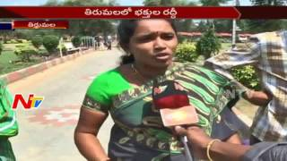 Huge Number of Devotees Rush at Tirumala || Devotees Face Problems || NTV. Photo,Image,Pics