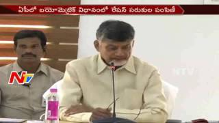 AP CM Chandrababu Says Ration Rice Given Up On The Basis of Biometric || Vijayawada