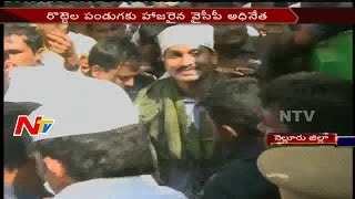 YS Jagan At Rottela Panduga Celebrations in Barashahid Dargah || Nellore