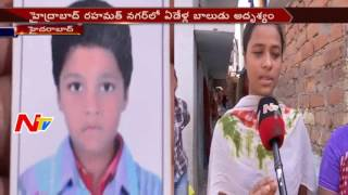7 year Boy Disappeared In Rahmat Nagar || Kidnaps Hulchul In Hyderabad || NTV