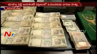 Thieves Hulchul In Warangal || Seized 21 Lakhs Money ,440 Grams Gold || NTV