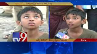 Students goes missing at RK Beach in Visakha – TV9