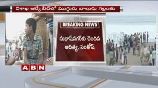 2 Kids goes missing in RK Beach | Visakha (14-10-2016)