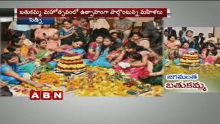 Bathukamma Celebrations On A grand scale | Australia | Kuwait | America
