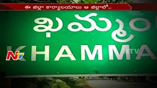 District Formation War Continues In Khammam District Over Dispute Of Offices || NTV. Photo,Image,Pics