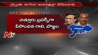 Cold War Between TDP Party Leaders In Chittoor District || Off The Record || NTV