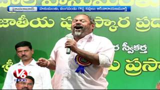 Vangapandu Prasada Rao Honored With Suddala Hanumanthu Janakamma Award | Hyderabad | V6News