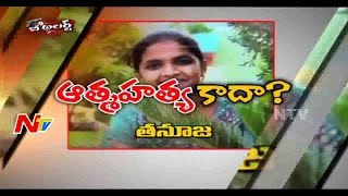 Vizag Police Revealed Baby Tanuja Mysterious Death Secrets || Be Alert || NTV