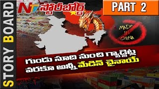 India Says No More China Products!! || Surgical Strike || Story Board Part 2 || NTV