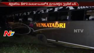 Private Travels Bus HIts Divider in East Godavari District || Breaking News || NTV. Photo,Image,Pics