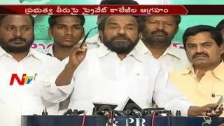 Opposition Parties Fire on TRS Govt over Fee Reimbursement Due || NTV. Photo,Image,Pics