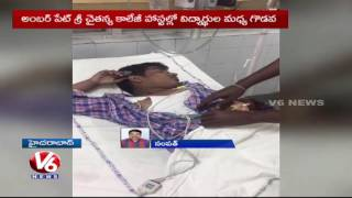 Sri Chaitanya College Students Clash In Campus, 1 Severely Injured | Hyderabad | V6 News