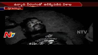 Psycho Hulchul || Locals Beat Up Psycho in Vizag || Latest Updates. Photo,Image,Pics