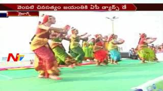 Minister Ganta Srinivasa Rao Starts Rally in Vizag || AP Dance Day Celebrations || NTV