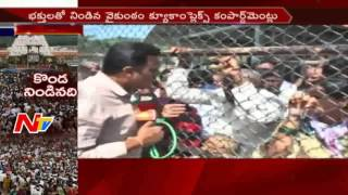 Devotees Face Problems in Tirumala || Huge Number Of Devotees Rush || NTV