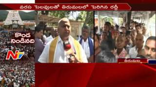 Tirumala JEO Srinivasa Raju Face to Face Over Heavy Rush of Devotees in Tirupathi || NTV
