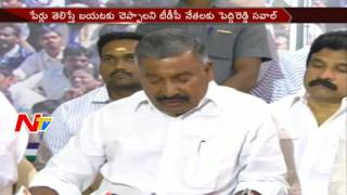YCP Leader Peddi Reddy Fires on TDP Leaders over Black Money Issue || NTV. Photo,Image,Pics