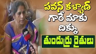 Pawan Kalyan is Our Only Hope – Thundurru Farmers || Godavari Mega Food Park || Hyderabad || NTV