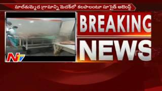 New Districts Row: Boy Commits Suicide || Hyderabad || NTV