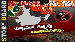 India Says No More China Products!! || Surgical Strike || Story Board Full || NTV