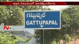 Why Ghattuppal Become District? || Off The Record || NTV