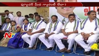YCP Leaders Less Hope in Next Elections || West Godavari || Off The Record || NTV